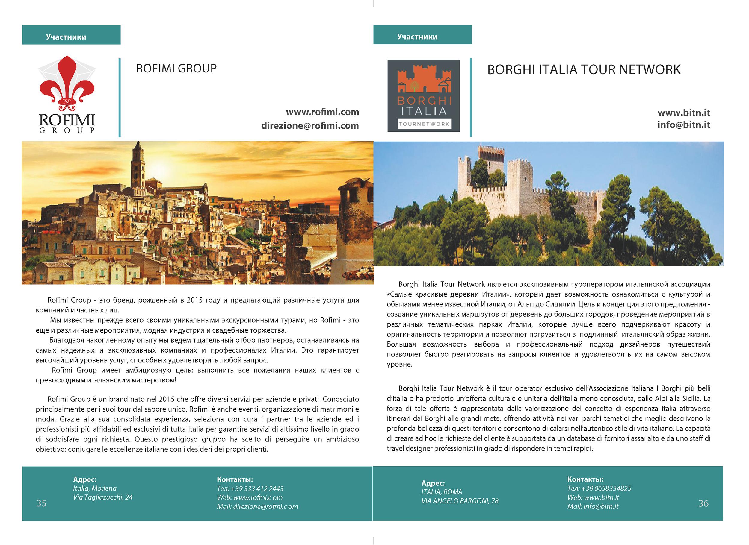 075111f03330 Неделя Италии   Международная выставка